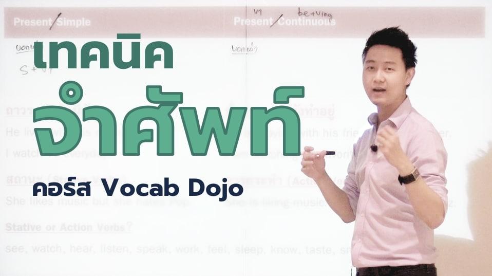 Vocab Dojo